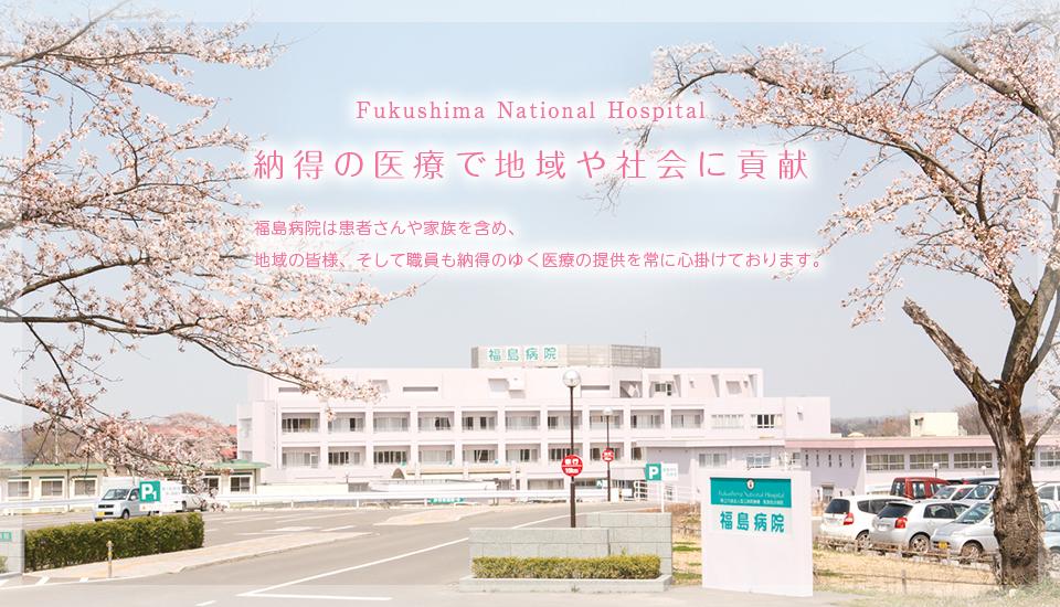 どこ 福島 受け入れ 県 コロナ 病院 いわき市医療センターで新型コロナ感染発生